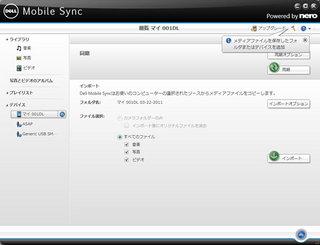 dell mobile sync 2